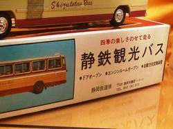 (001)dp静鉄バス10.jpg